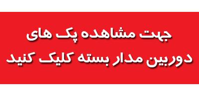 پک دوربین مداربسته مشهد