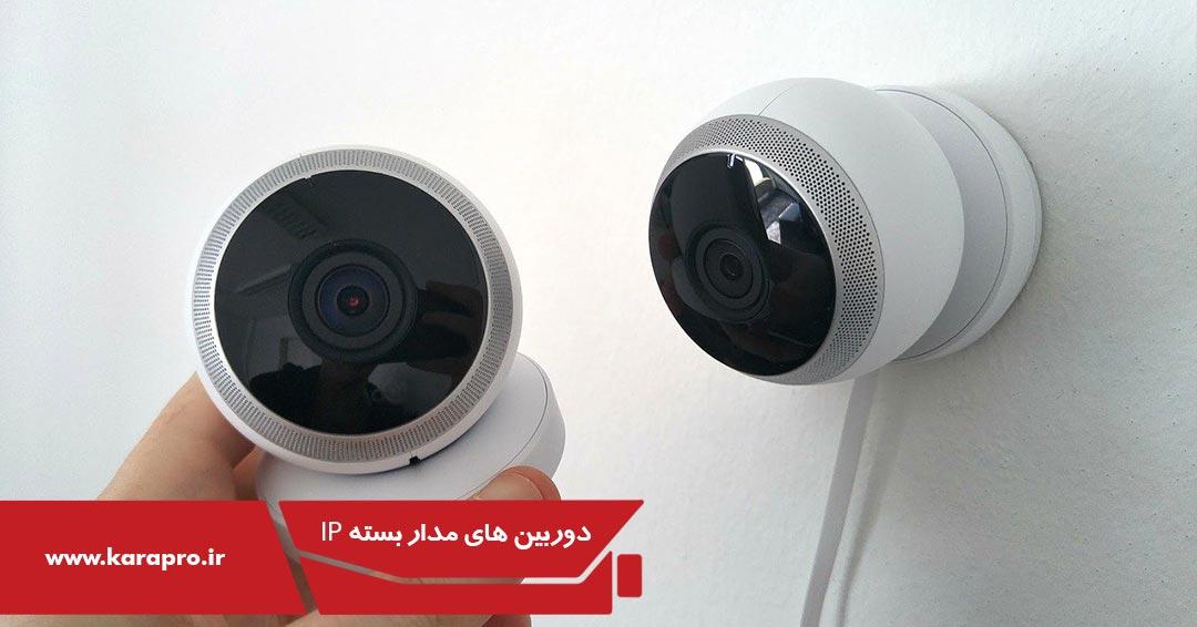 دوربین های مدار بسته IP تحت شبکه