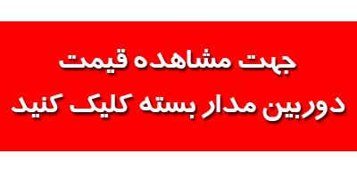 قیمت دوربین مدار بسته مشهد