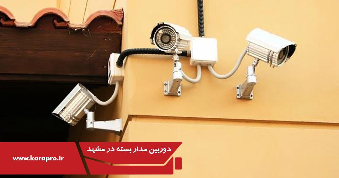 دوربین مدار بسته در مشهد