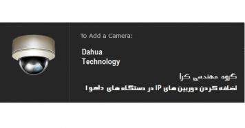تنظیمات اضافه کردن دوربین IP برای دستگاه های داهوا